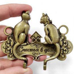 Ключница Счастья в дом (кошки)
