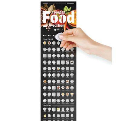 Скретч постер #100 Дел Food Edition