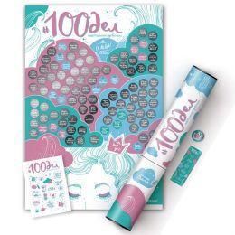 """Скретч постер """"#100 дел"""" настоящей девушки OhMyLook Edition"""