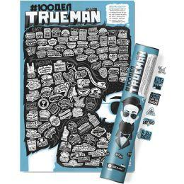 "Скретч постер ""#100 дел"" TRUEMAN Edition"