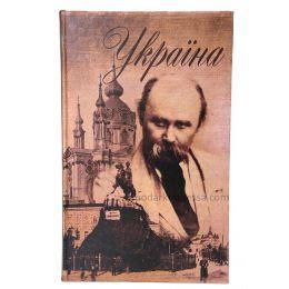 Книга-сейф Украина