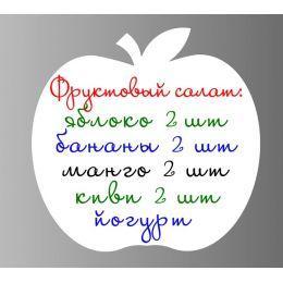 Магнитная доска на холодильник (маркерная яблоко)