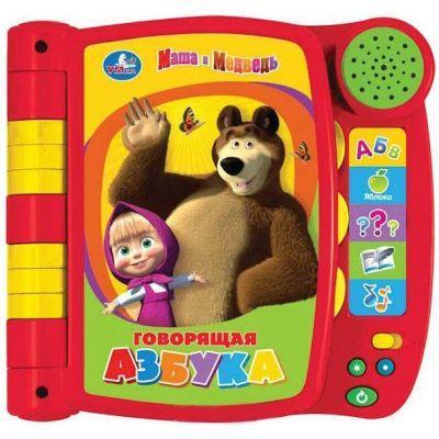 Говорящая азбука Маша и Медведь