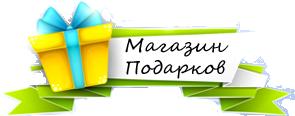 Магазин Подарков podarki-odessa.com