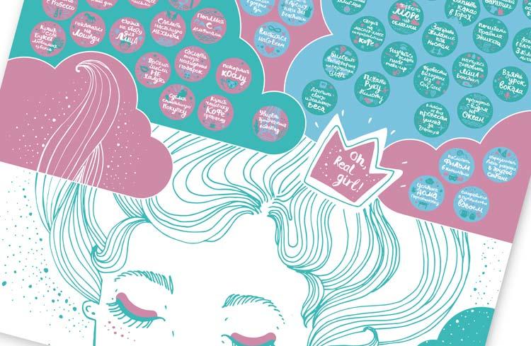 Скретч постер #100 ДЕЛ ДЕЛ НАСТОЯЩЕЙ ДЕВУШКИ