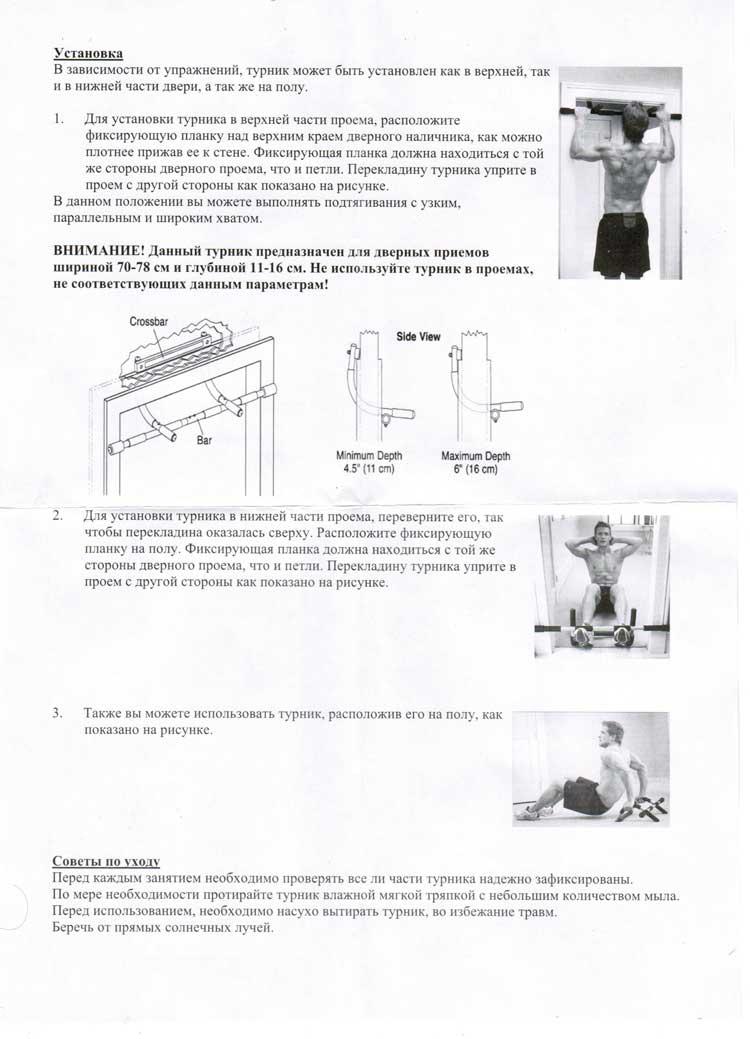 как собрать турник Iron Gym инструкция